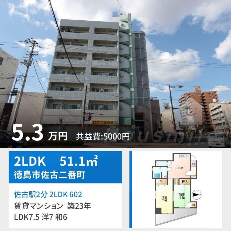 佐古駅2分 2LDK 602