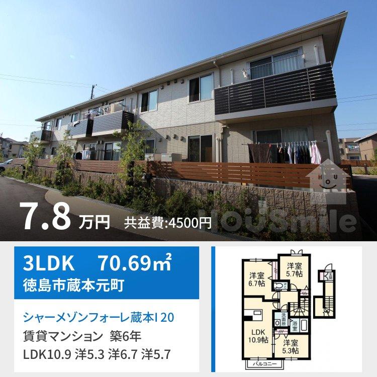 シャーメゾンフォーレ蔵本I 203