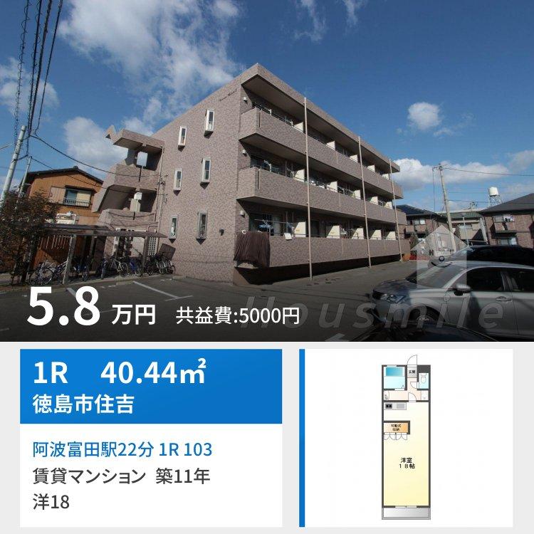 阿波富田駅22分 1R 103