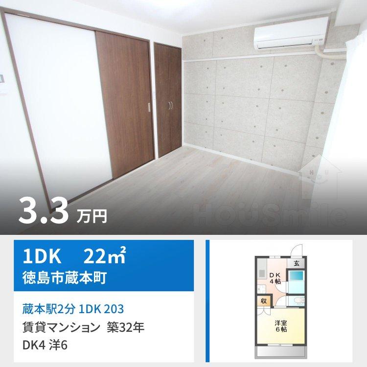 蔵本駅2分 1DK 203