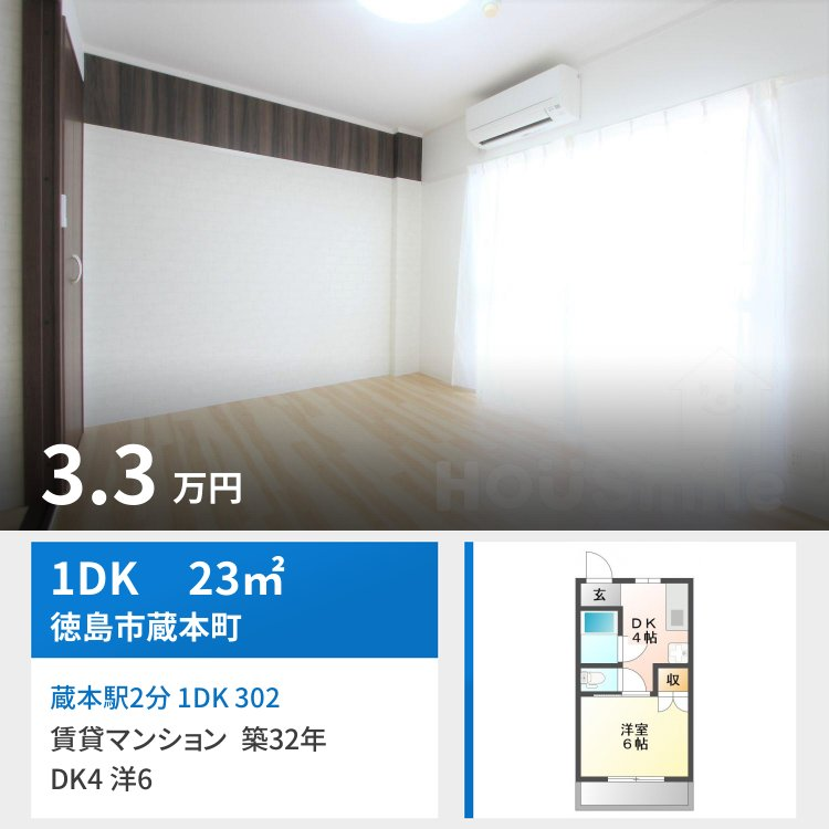 蔵本駅2分 1DK 302