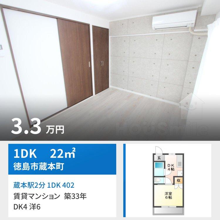 蔵本駅2分 1DK 402