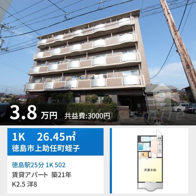 徳島駅25分 1K 502