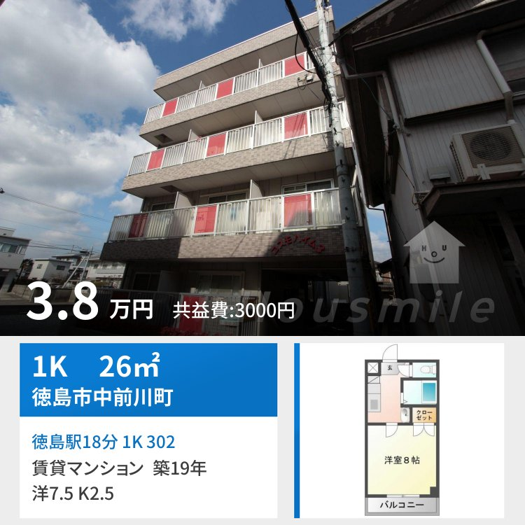 徳島駅18分 1K 302