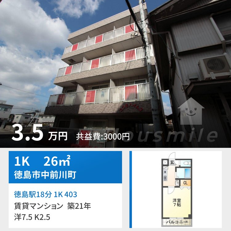 徳島駅18分 1K 403