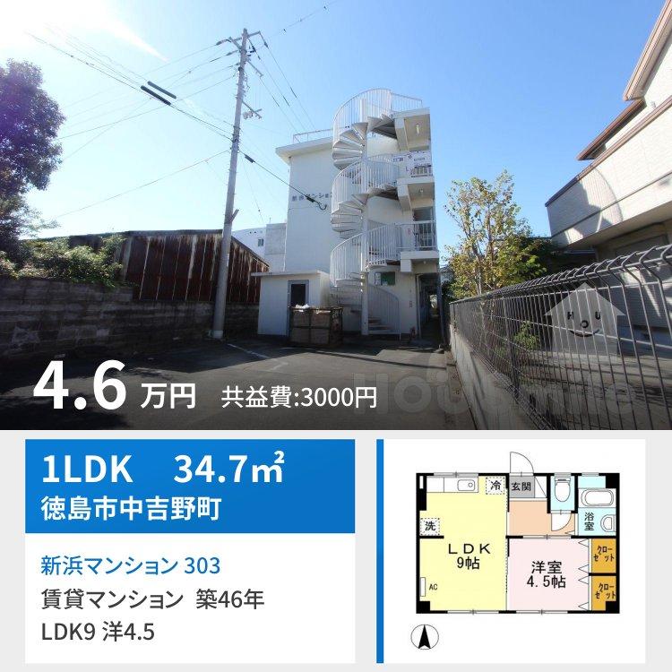 新浜マンション 303