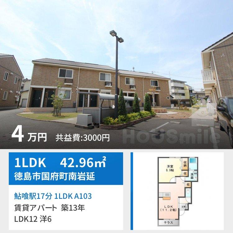 鮎喰駅17分 1LDK A103