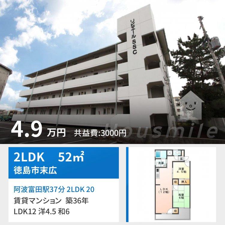 阿波富田駅37分 2LDK 206