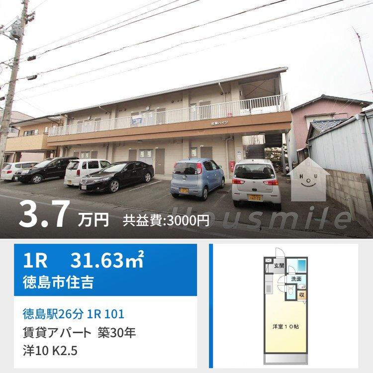 徳島駅26分 1R 101