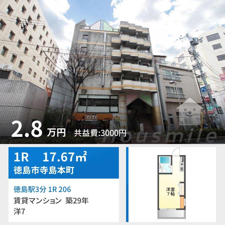 徳島駅3分 1R 206