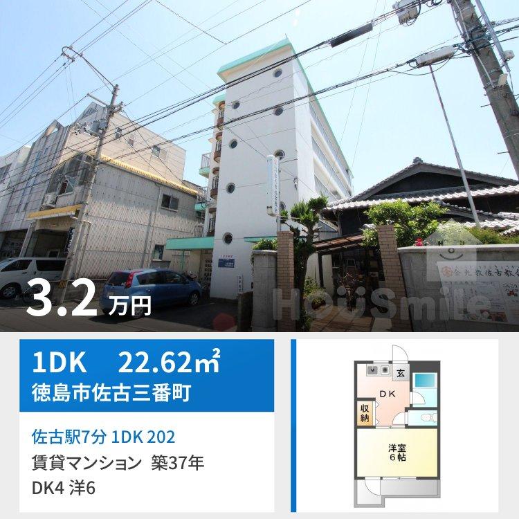 佐古駅7分 1DK 202