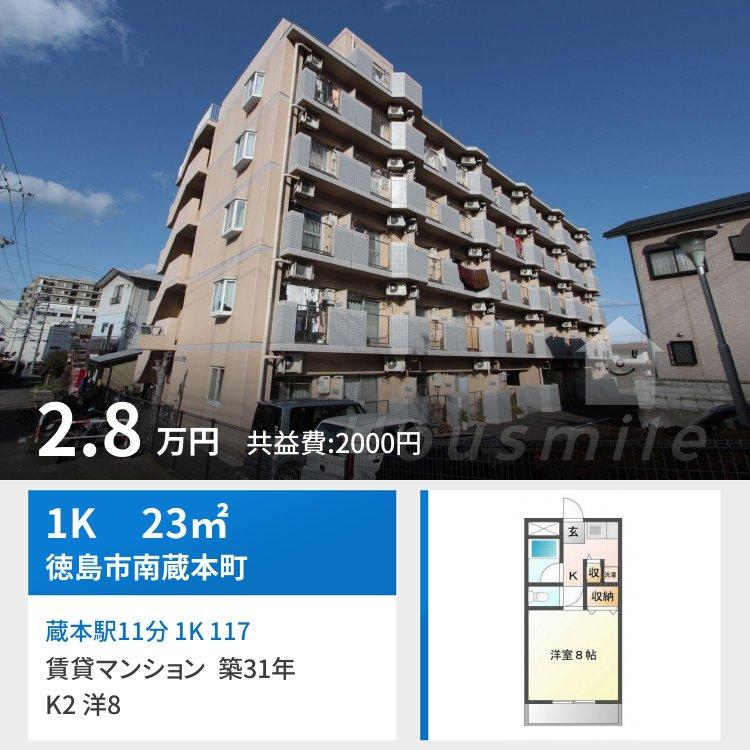 蔵本駅11分 1K 117