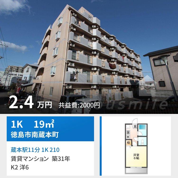 蔵本駅11分 1K 210
