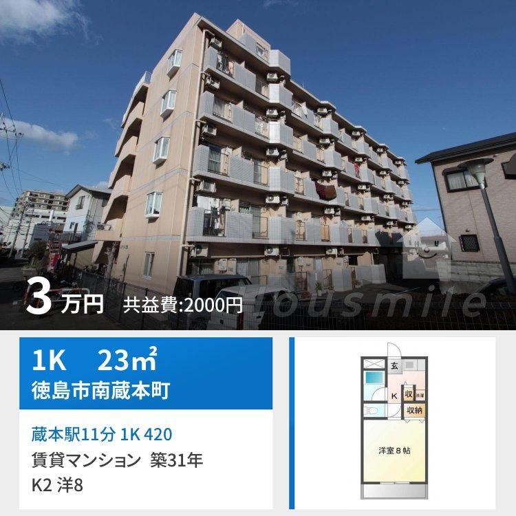 蔵本駅11分 1K 420