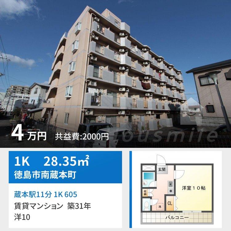 蔵本駅11分 1K 605