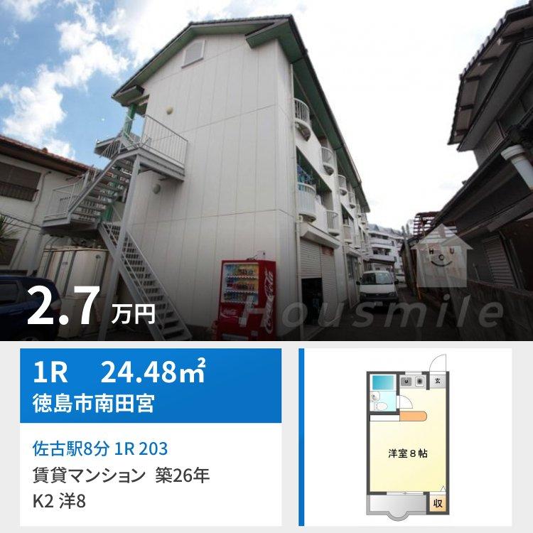 佐古駅8分 1R 203