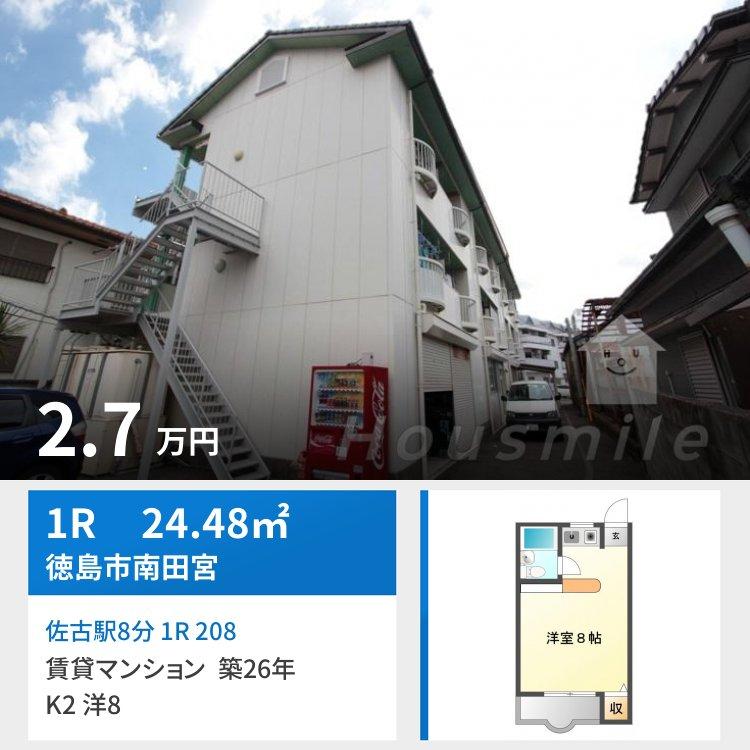 佐古駅8分 1R 208