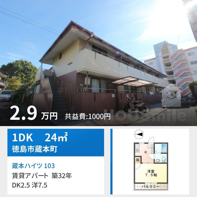 蔵本ハイツ 103