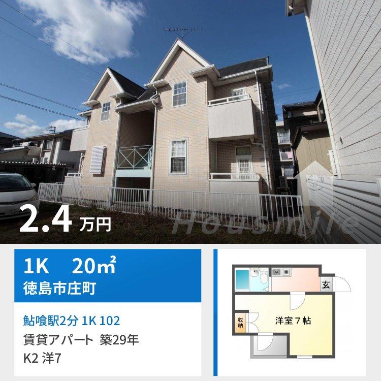 鮎喰駅2分 1K 102