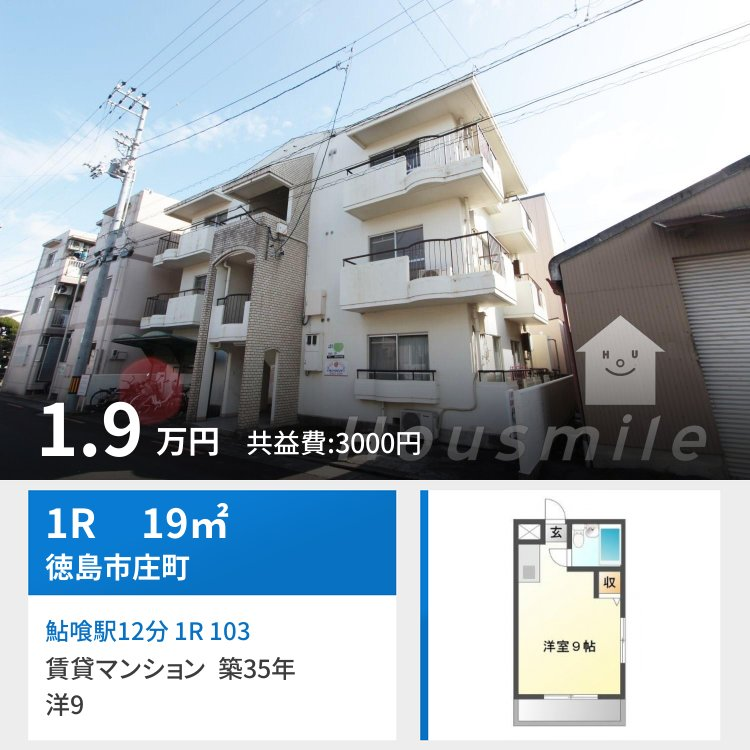 鮎喰駅12分 1R 103