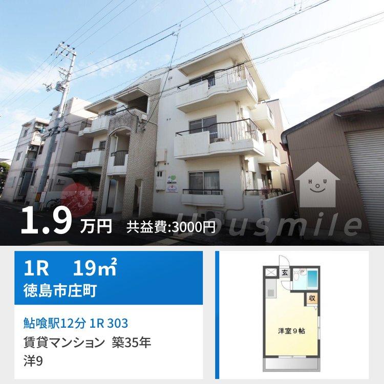鮎喰駅12分 1R 303