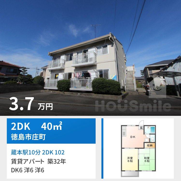 蔵本駅10分 2DK 102