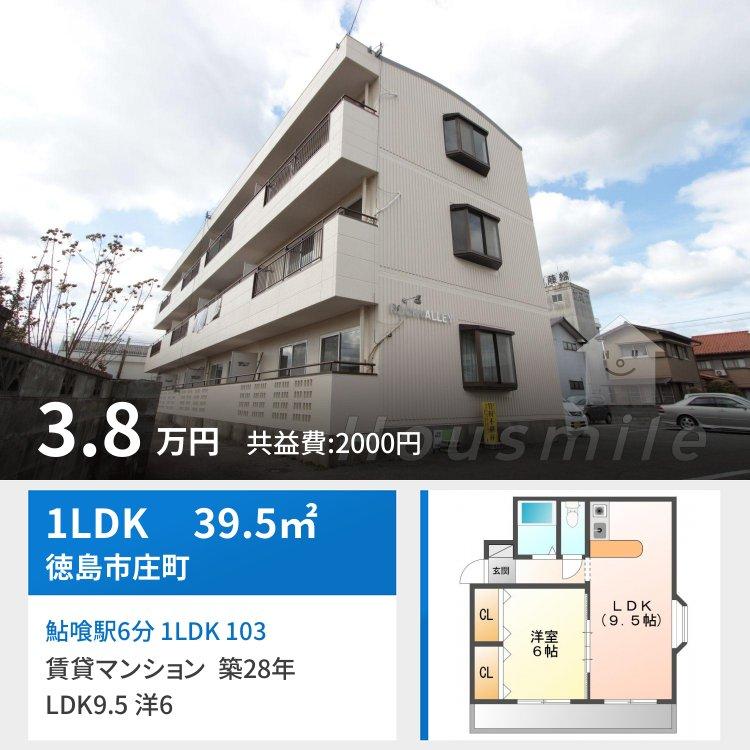 鮎喰駅6分 1LDK 103