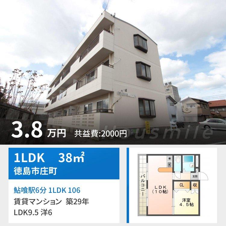 鮎喰駅6分 1LDK 106