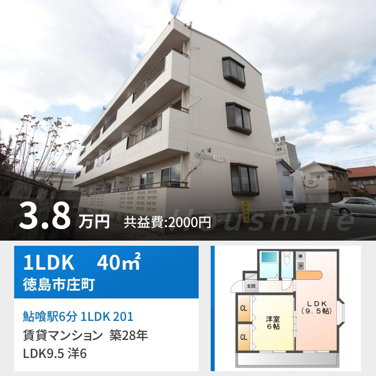 鮎喰駅6分 1LDK 201