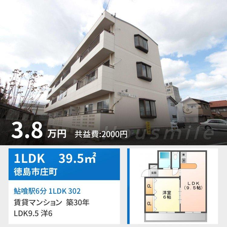 鮎喰駅6分 1LDK 302