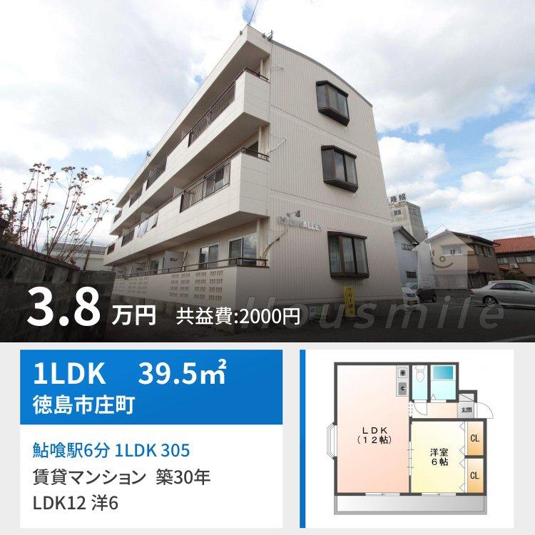 鮎喰駅6分 1LDK 305