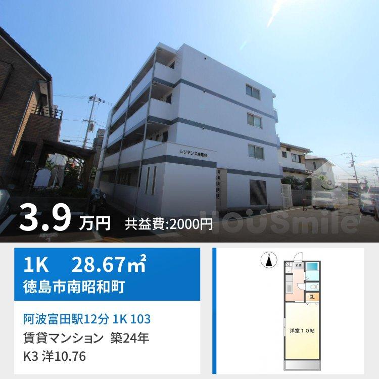 阿波富田駅12分 1K 103