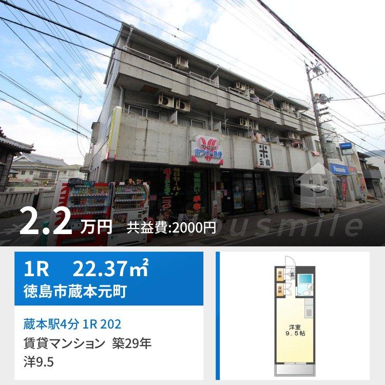 蔵本駅4分 1R 202