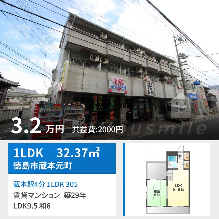 蔵本駅4分 1LDK 305