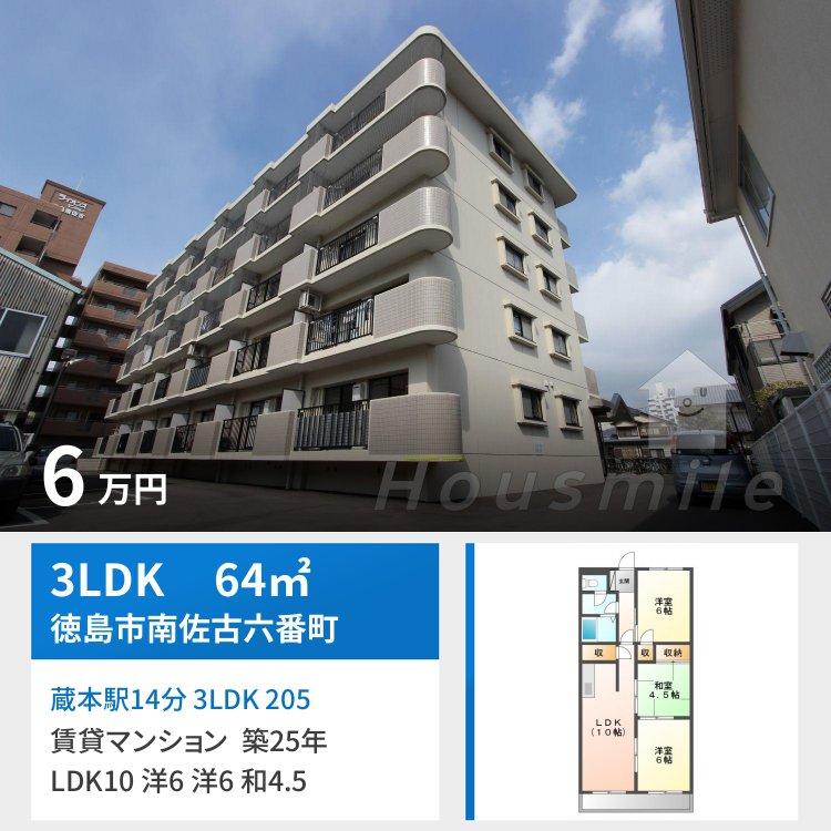 蔵本駅14分 3LDK 205