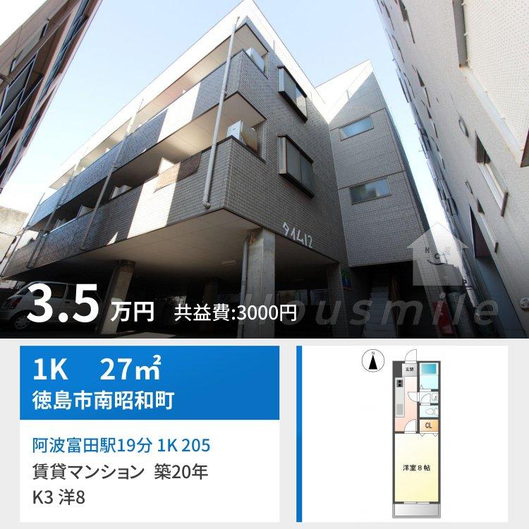 阿波富田駅19分 1K 205
