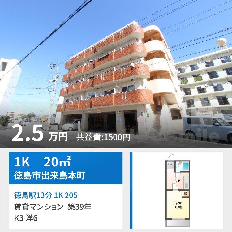 徳島駅13分 1K 205