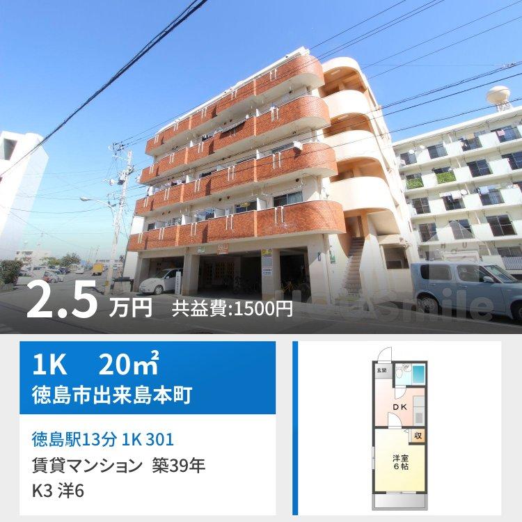 徳島駅13分 1K 301