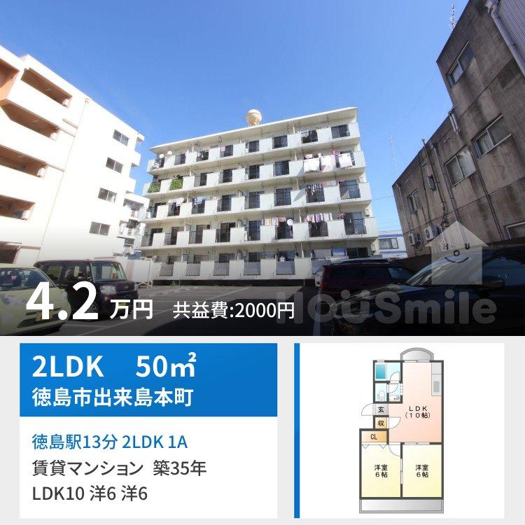徳島駅13分 2LDK 1A