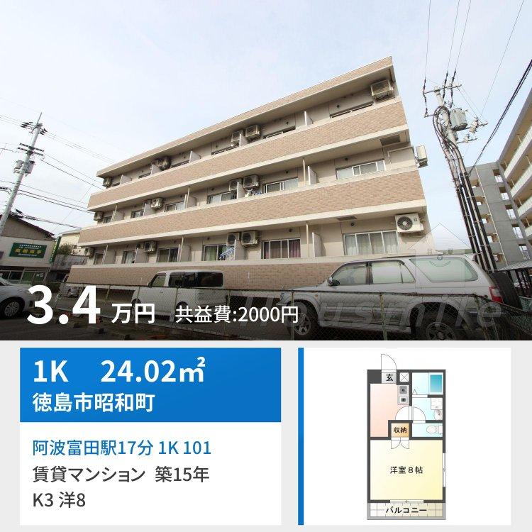 阿波富田駅17分 1K 101