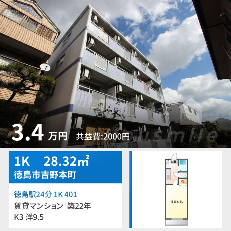徳島駅24分 1K 401