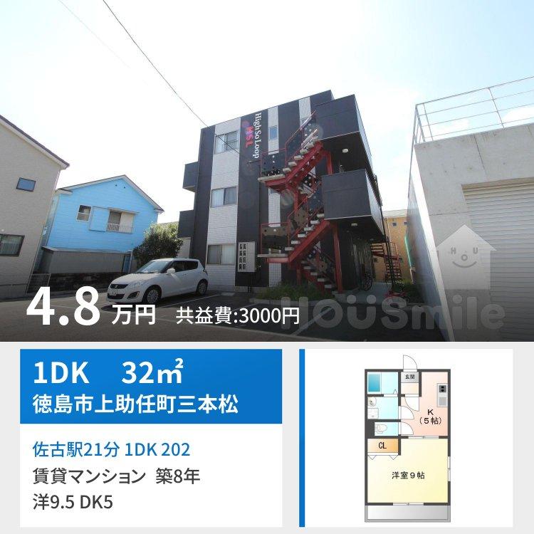 佐古駅21分 1DK 202