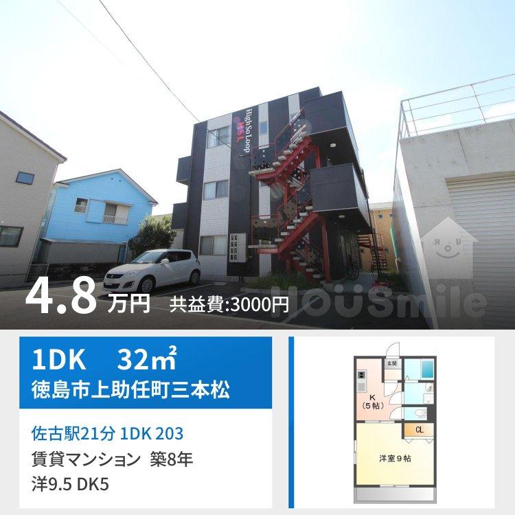 佐古駅21分 1DK 203