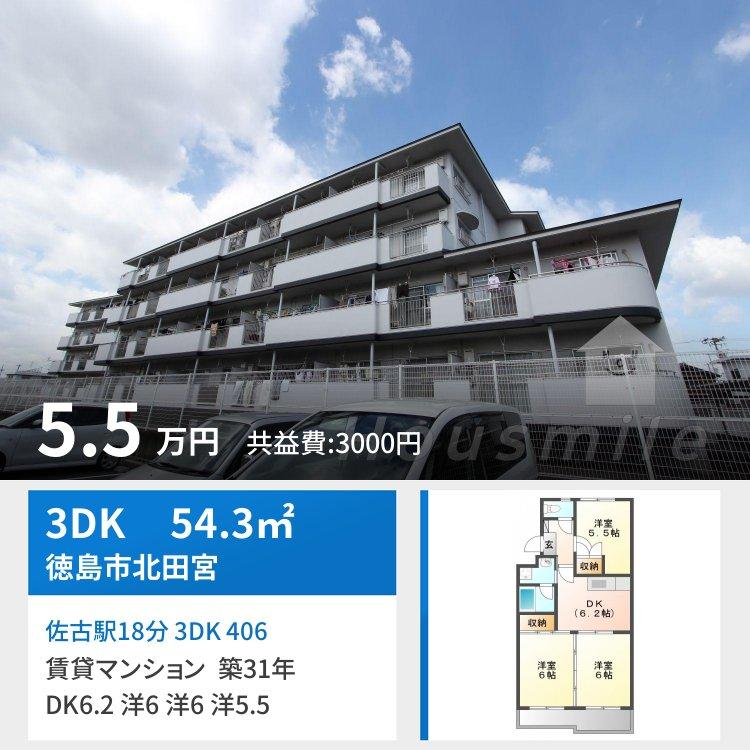 佐古駅18分 3DK 406