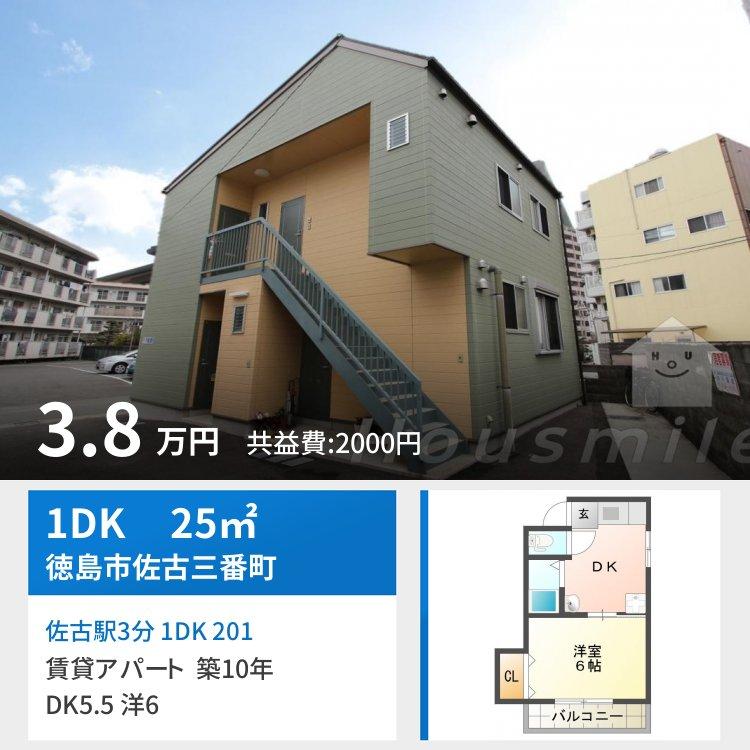 佐古駅3分 1DK 201