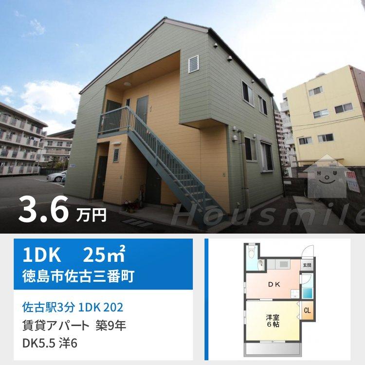 佐古駅3分 1DK 202
