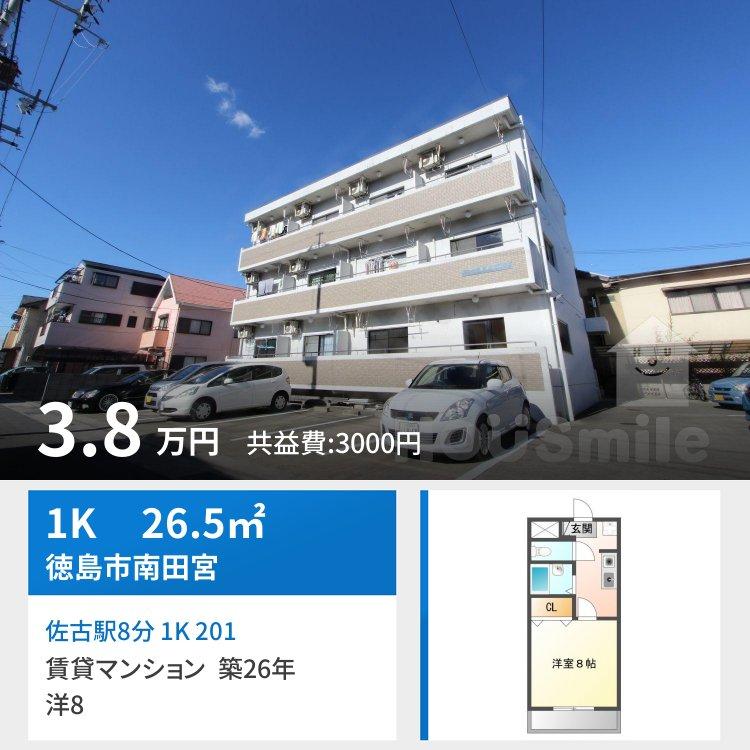 佐古駅8分 1K 201