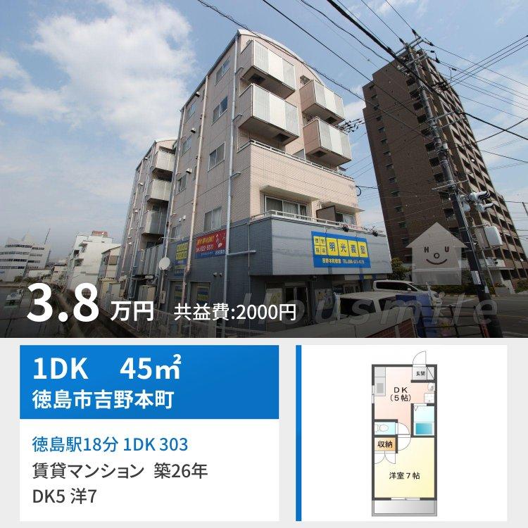 徳島駅18分 1DK 303