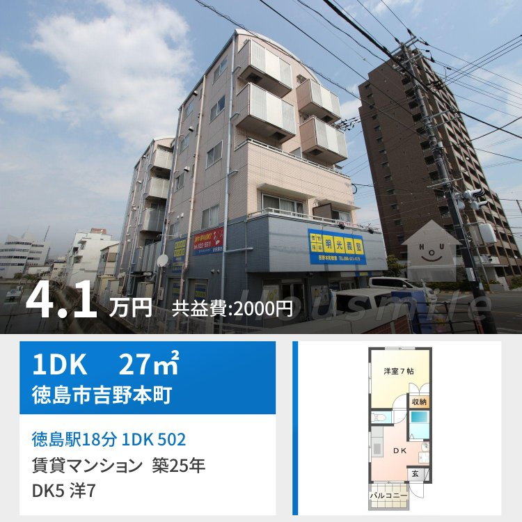 徳島駅18分 1DK 502