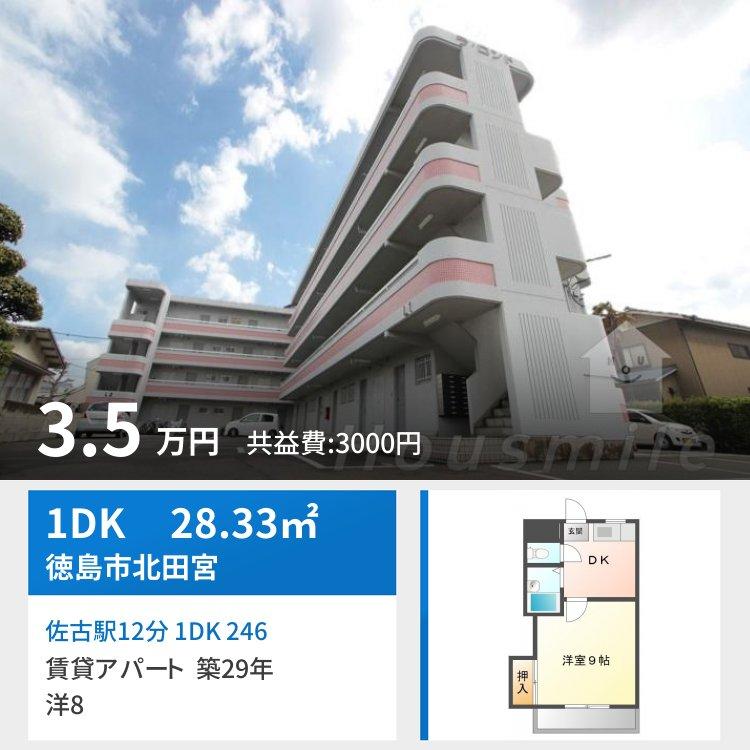 佐古駅12分 1DK 246